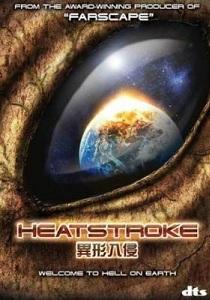 Тепловой удар (2009)