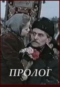 пролог 1956 скачать торрент