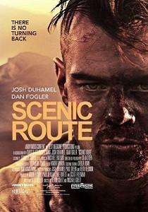 Живописный маршрут (2013)