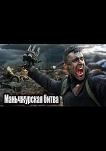 Маньчжурская битва 2016
