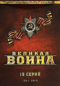 Великая Отечественная война (2010)