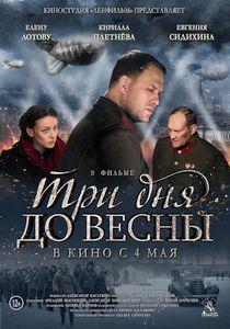 ТРИ ДНЯ ДО ВЕСНЫ (2017)